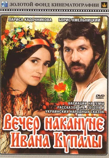 Вечер накануне Ивана Купала на DVD