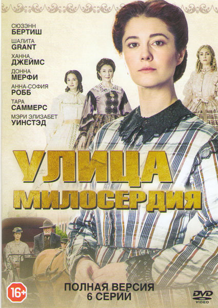 Улица милосердия (6 серий) на DVD
