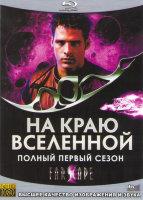 На краю Вселенной 1 Сезон (22 серии) (4 Blu-ray)