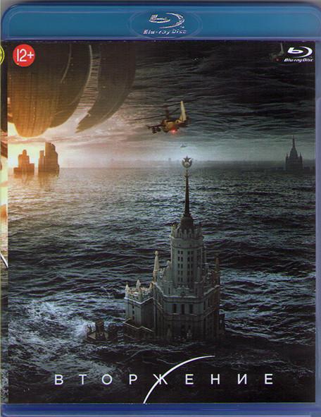 Вторжение (Blu-ray)* на Blu-ray