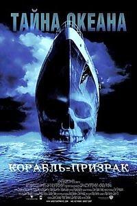 Корабль-призрак на DVD