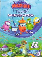 Марин и его друзья Подводные истории (52 серии)