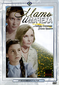 Мачеха на DVD