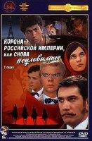 Неуловимые мстители 3: Корона российской империи или снова неуловимые