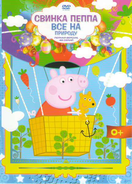 Свинка Пеппа Все на природу (48 серий) на DVD