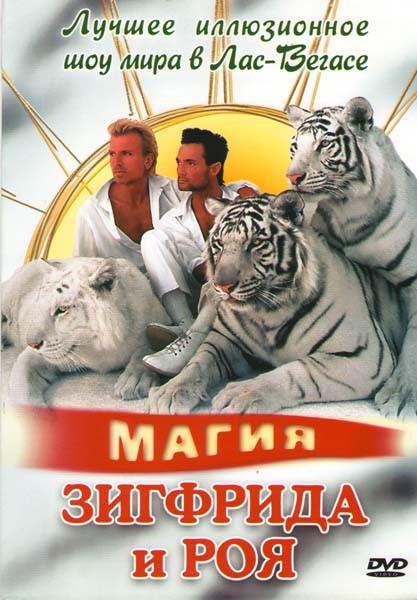 Магия Зигфрида и Роя на DVD