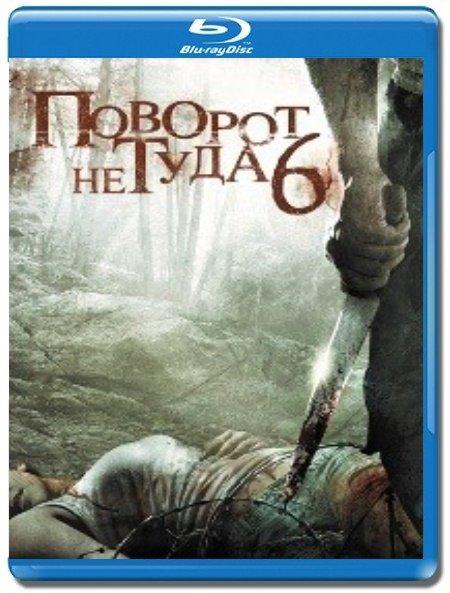 Поворот не туда 6 Последний курорт (Blu-ray) на Blu-ray
