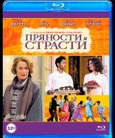 Пряности и страсти (Blu-ray)