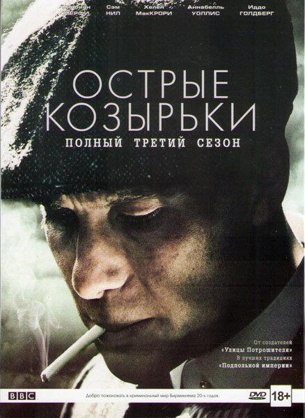 Острые козырьки (Заточенные кепки) 3 Сезон (6 серий)  на DVD