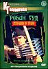 Робин Гуд:мужчины в трико (Карусель) на DVD