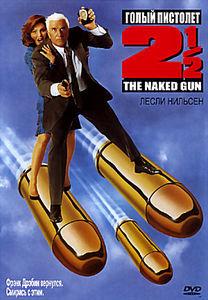 Голый пистолет 2 1/2: Запах страха на DVD