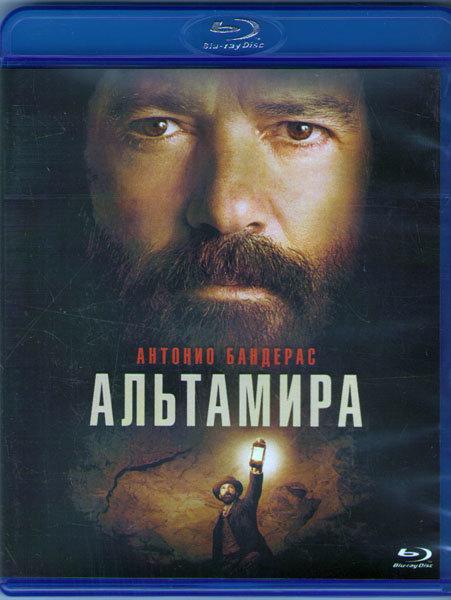 Альтамира (Blu-ray)