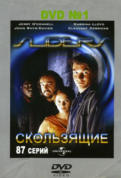 Скользящие (87 серий) 2 DVD на DVD