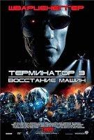 Терминатор 3 Восстание машин 2DVD (Киномания)