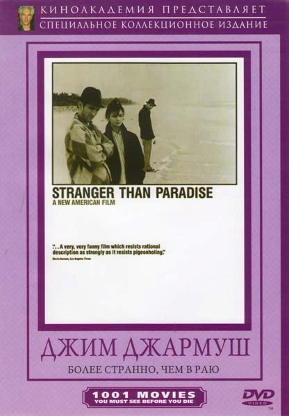 Более странно чем рай (Без полиграфии!) на DVD