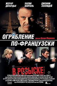 Ограбление по-французски на DVD