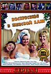 Воскресенье в женской бане (13 серий) на DVD
