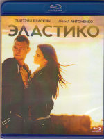 Эластико (Blu-ray)