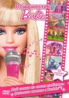 Пой вместе с Барби (Пой вместе с Barbie)
