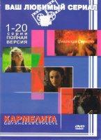 Кармелита Цыганская страсть (20 серий)