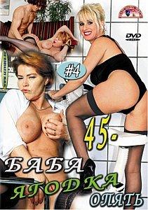 45 баба ягодка опять 04 на DVD