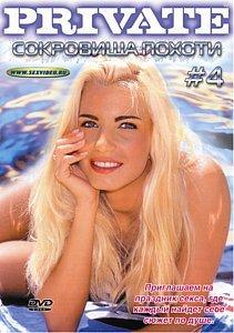 Сокровища похоти 04 на DVD