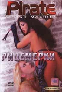 ЛИЦЕМЕРКИ на DVD