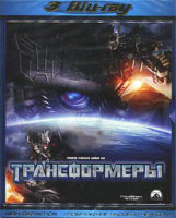 Трансформеры / Трансформеры 2 Месть падших / Трансформеры 3 Темная сторона луны (3 Blu-ray)