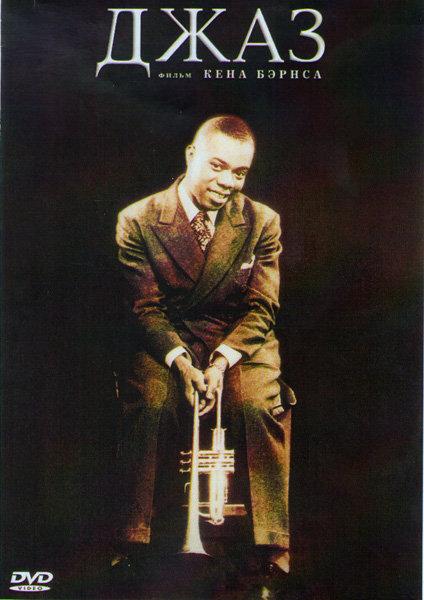 Джаз (2 DVD) на DVD