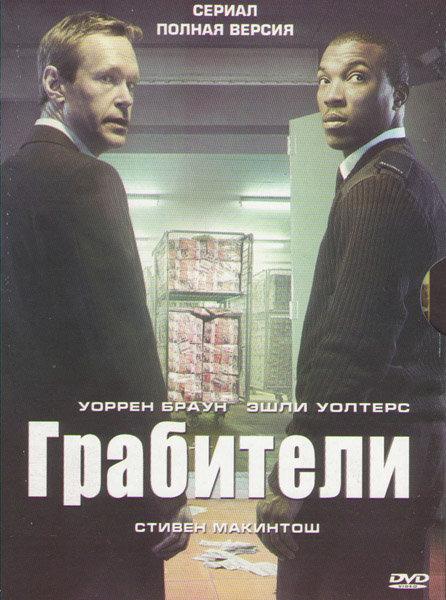 Грабители (4 серии) на DVD