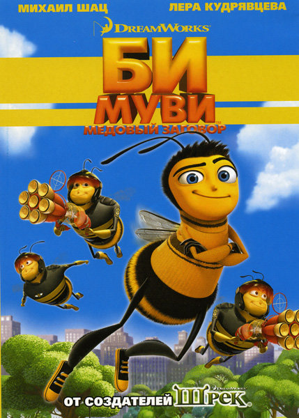 Би Муви: Медовый заговор на DVD