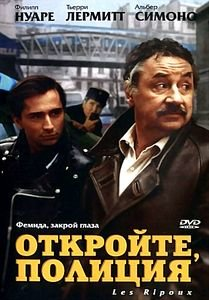 Откройте, полиция на DVD