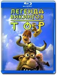 Тор Легенда викингов (Blu-ray) на Blu-ray