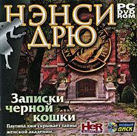 Нэнси Дрю: Записки черной кошки (PC DVD)