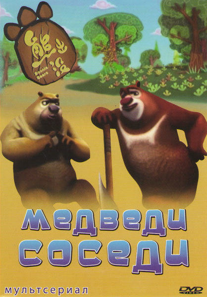 Медведи соседи (104 серии) на DVD
