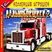 Дальнобойщики-2 (PC CD)