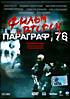 Параграф 78: фильм второй на DVD