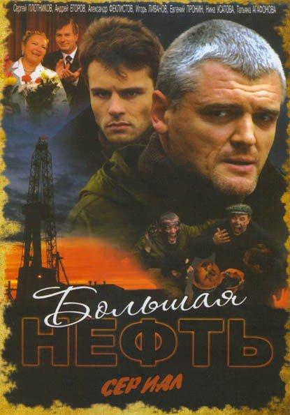 Большая нефть (8 серий) на DVD