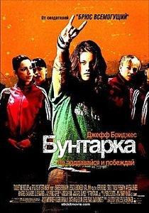 Бунтарка на DVD