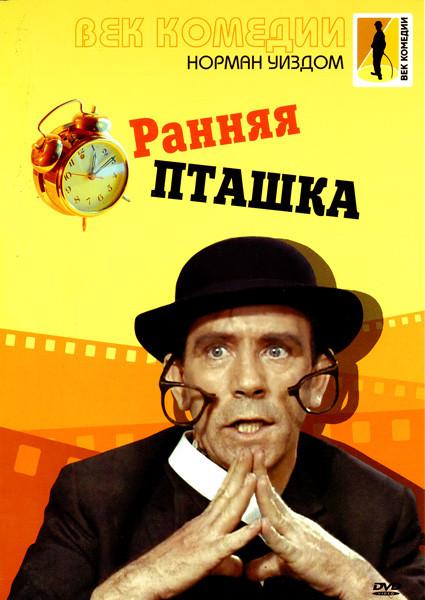 Мистер Питкин Ранняя пташка на DVD