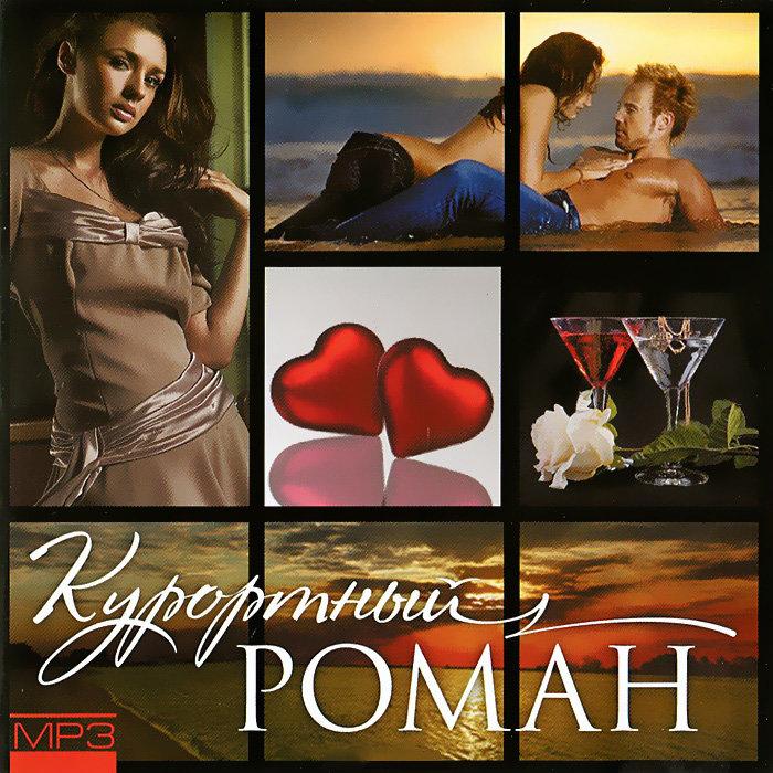 Курортный роман (MP3) на DVD