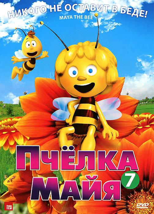 Пчелка Майя 7 Том (49-52 серии) на DVD