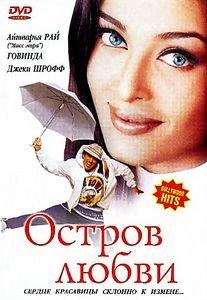 Остров любви на DVD