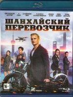 Шанхайский перевозчик (Blu-ray)
