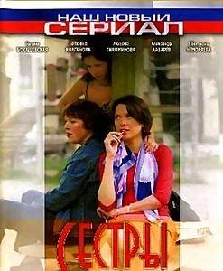 Сестры (реж. Антон Сиверс) на DVD