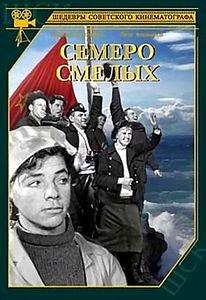 Семеро смелых на DVD