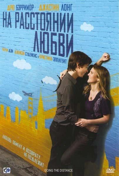 На расстоянии любви на DVD