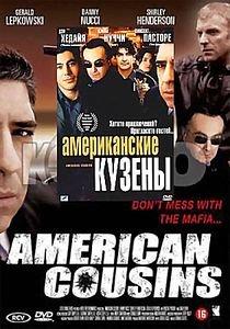 Американские кузены  на DVD