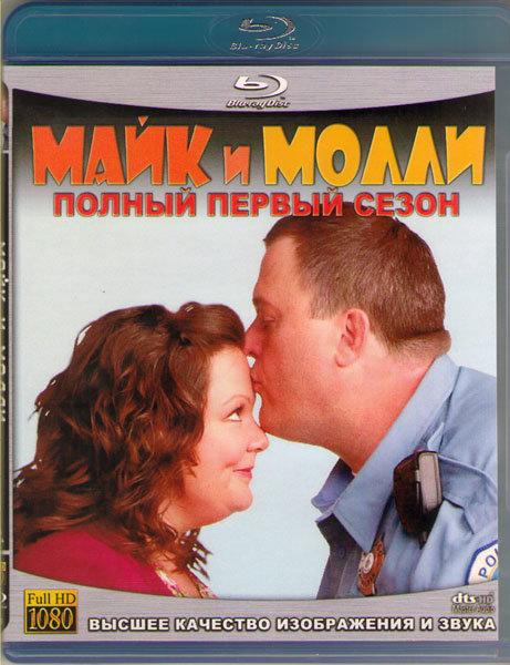 Майк и Молли 1 Сезон (24 серии) (2 Blu-ray)* на Blu-ray