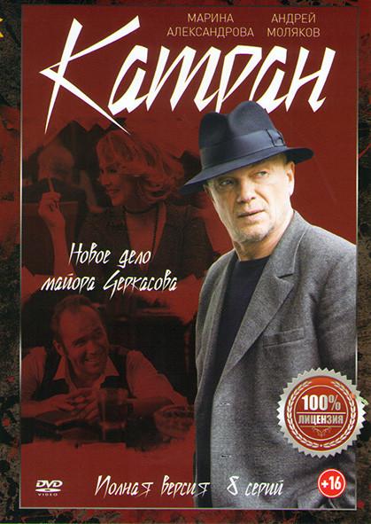 Катран (МосГаз Новое дело майора Черкасова) (8 серий)* на DVD